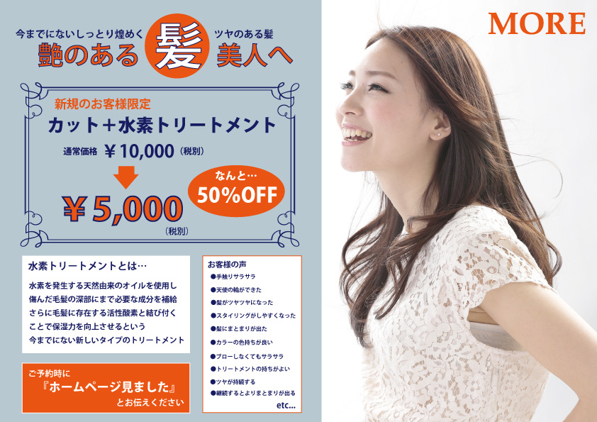 カット+水素トリートメント ¥5,000(税別)クーポン